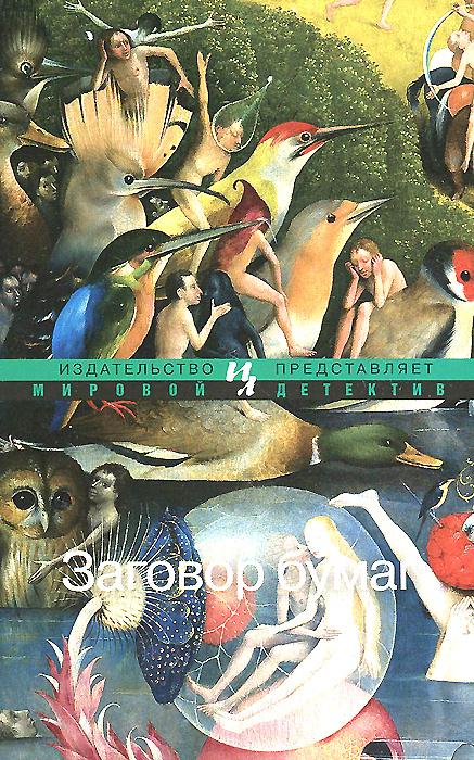 Дэвид Лисс Заговор бумаг бенджамин трейл в московском магазине