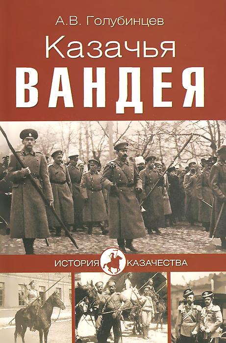 А. В. Голубинцев Казачья Вандея