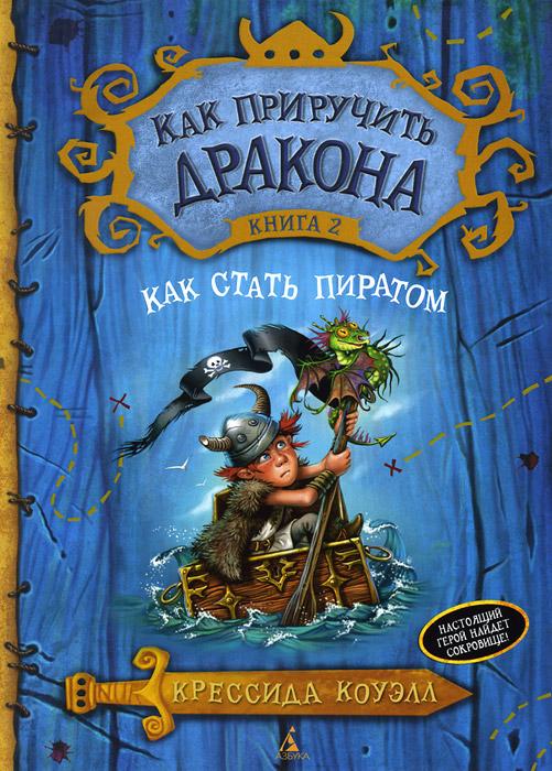 Крессида Коуэлл Как приручить дракона. Книга 2. Как стать пиратом как приручить дракона книга 2 как стать пиратом