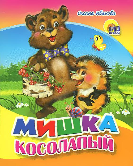 Мишка косолапый (миниатюрное издание)