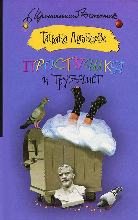 Татьяна Луганцева Простушка и трубочист татьяна рик черепаший дом