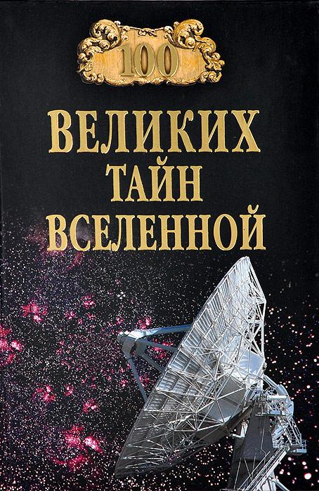 А. С. Бернацкий 100 великих тайн Вселенной а с бернацкий 100 великих тайн сознания