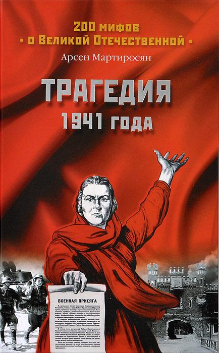 Арсен Мартиросян Трагедия 1941 года алексей исаев вторжение 22 июня 1941 года