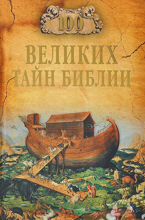 А. С. Бернацкий 100 великих тайн Библии а с бернацкий 100 великих тайн сознания