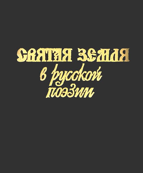 Святая земля в русской поэзии (миниатюрное издание) жорж батай ненависть к поэзии
