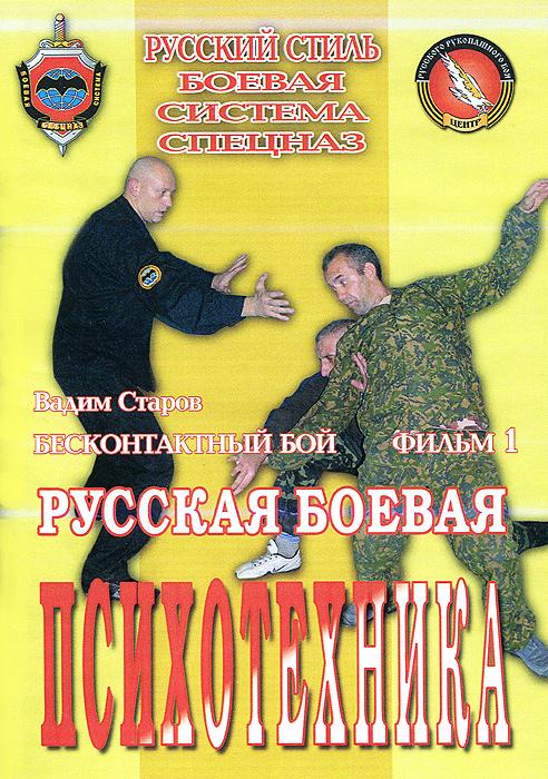 Бесконтактный бой: Русская боевая психотехника. Фильм 1