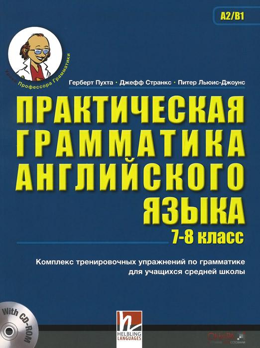 Английский язык. 7-8 класс. Практическая грамматика (+ CD-ROM) ирина дергачева 7 уроков итальянского cd rom