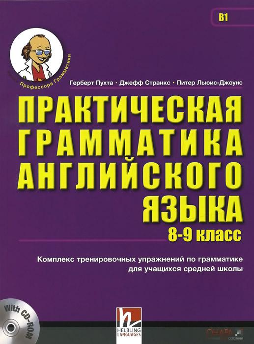 Английский язык. 8-9 класс. Практическая грамматика (+ CD-ROM) нaконечники литые нa свaи