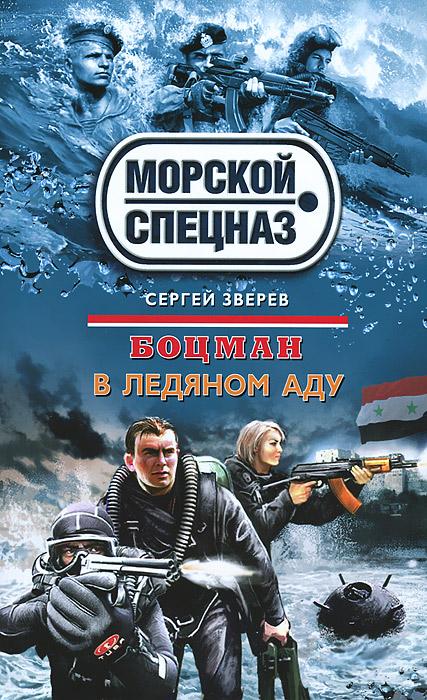 Сергей Зверев Боцман. В ледяном аду dj оборудование в россии недорого