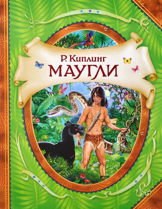 Р. Киплинг Маугли ISBN: 978-5-353-066521