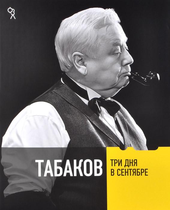 Е. И. Резник Табаков. Три дня в сентябре бусы из сердолика перламутра и граната сад в сентябре