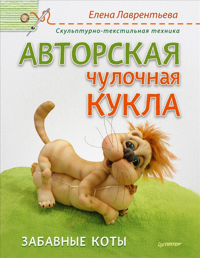 Елена Лаврентьева Авторская чулочная кукла. Забавные коты куклы и одежда для кукол весна озвученная кукла саша 1 42 см