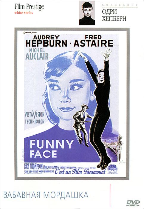 Коллекция Одри Хепберн: Забавная мордашка время свинга