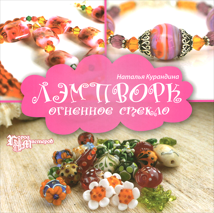 Наталья Курандина Лэмпворк. Огненное стекло beadia 50pcs lot lampwork 8 bbc003