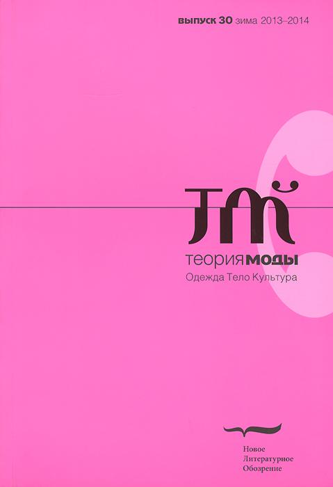 Теория моды, №30, зима 2013-2014 саваж каталог осень зима 2013 2014