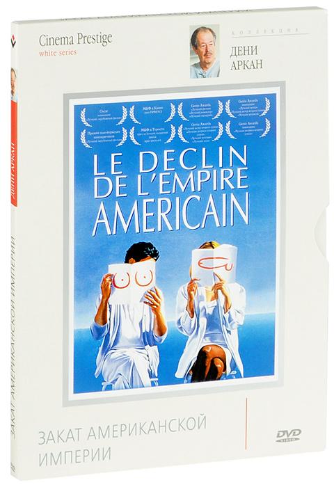 Коллекция Дени Аркана: Закат американской империи