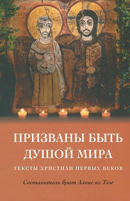 Призваны быть душой мира. Тексты христиан первых веков м и туган барановский в поисках нового мира социалистические общины нашего времени