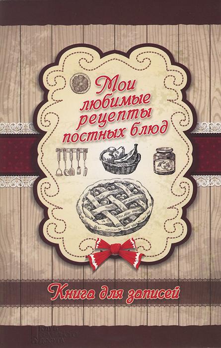 Мои любимые рецепты постных блюд. Книга для записей книга для записей с практическими упражнениями для здорового позвоночника