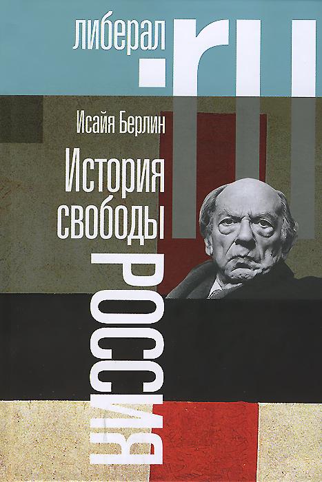 Исайя Берлин История свободы. Россия