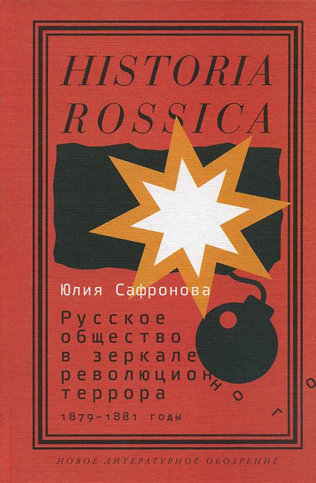 Ю. Сафронова Русское общество в зеркале революционного террора ISBN: 978-5-4448-0141-3