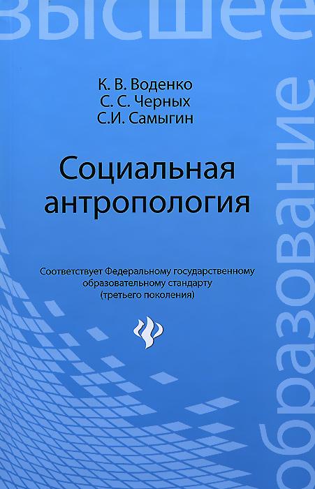 Социальная антропология. Учебное пособие