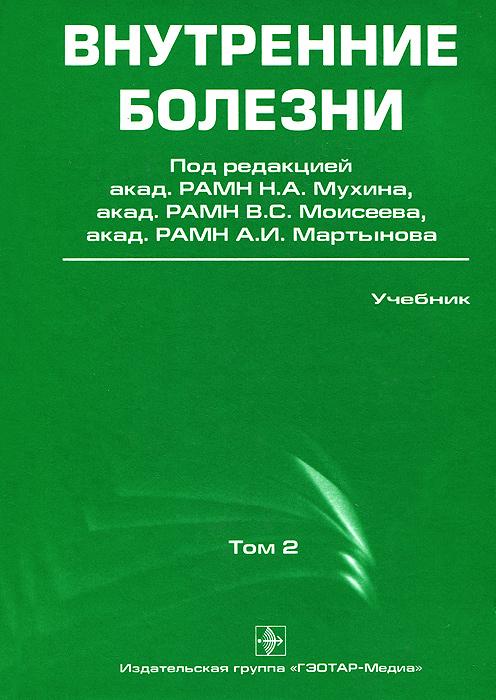 Внутренние болезни. Учебник. В 2 томах. Том 2 (+ CD-ROM)