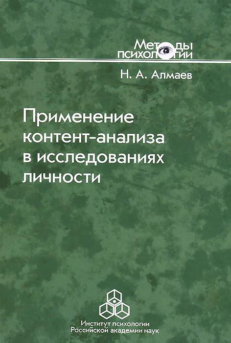 Н. А. Алмаев Применение контент-анализа в исследованиях личности