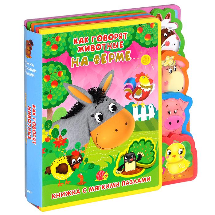 Как говорят животные на ферме. Книжка-игрушка