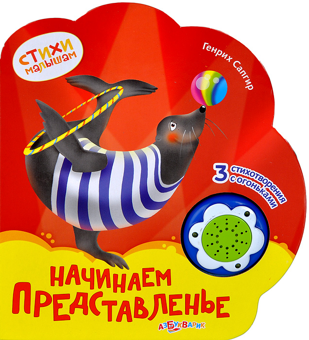Zakazat.ru: Начинаем представленье. Книжка-игрушка. Генрих Сапгир