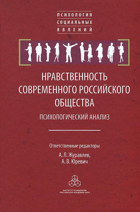 Нравственность современного российского общества. Психологический анализ макропсихология современного российского общества