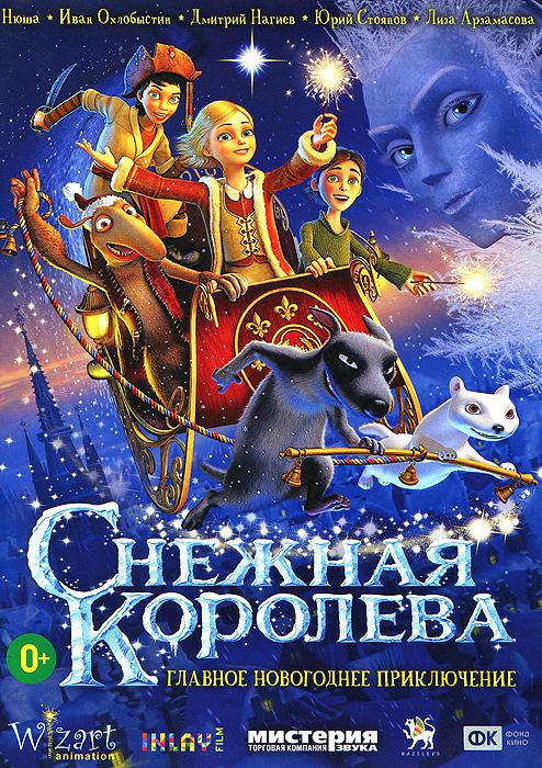 Снежная королева ООО
