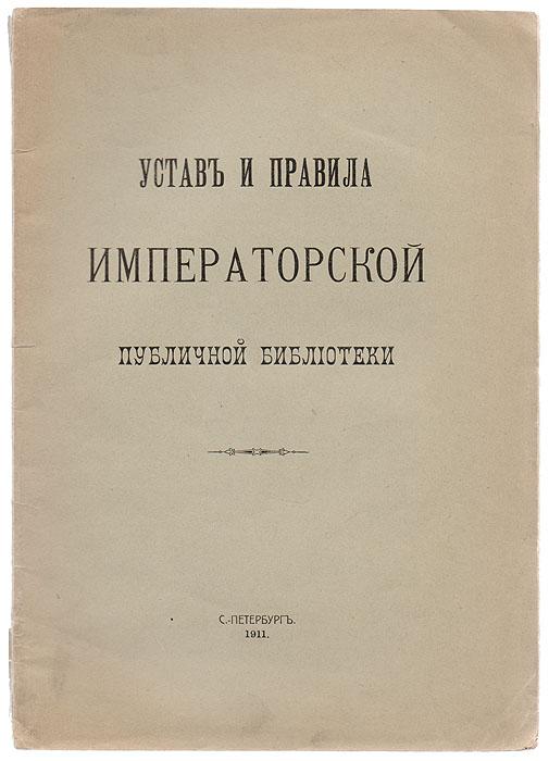 Устав и Правила Императорской публичной библиотеки купить борское лобовое стекло для рено логан в санкт петербурге