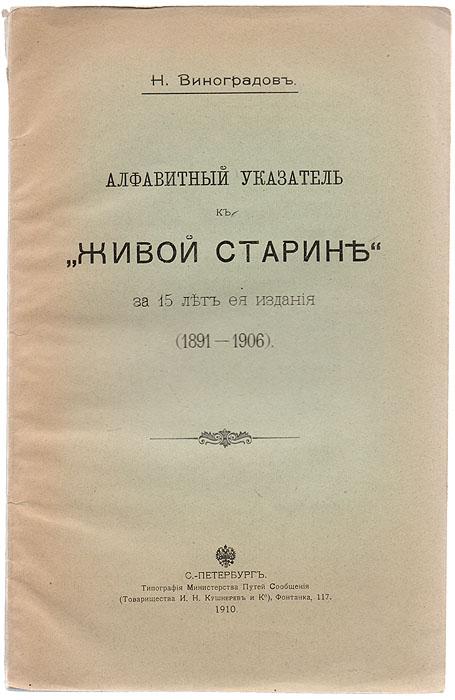"""Алфавитный указатель к """"Живой старине"""" за 15 лет ее издания (1891-1906)"""