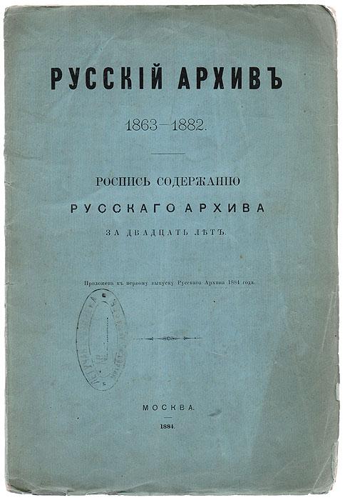 Zakazat.ru Русский Архив. 1863 - 1882