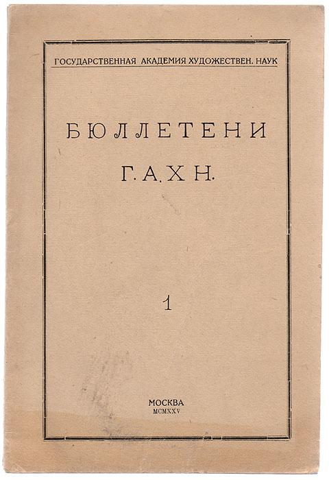 Бюллетени Г. А. Х. Н.0120710Москва, 1925 год. Государственная Академия Художественных наук. Оригинальная обложка. Сохранность хорошая.БЮЛЛЕТЕНИ ГОСУДАРСТВЕННОЙ АКАДЕМИИ ХУДОЖЕСТВЕННЫХ НАУК задуманы в осуществление давнего плана: информацией подробной и серьезной они имеют в виду достигнуть сближения деятелей наук и искусства, обычно разъединенных специальными ли интересами своих дисциплин, методологическими позициями или случайными причинами. БЮЛЛЕТЕНИ, посвященные в первую очередь жизни учреждения, где в секциях и отделениях разрабатываются вопросы различных разветвлений синтетического искусствознания, обращены ко всем тем, которым интересен конкретный ход научно-художественной мысли в Советской Республике. БЮЛЛЕТЕНИ неизбежно специализируются, ставя непременной своей задачей как можно полнее и объективнее отразить работу, ведущуюся в ячейках Академии и в родственных Академии учреждениях.БЮЛЛЕТЕНИ хотели бы, вводя специалиста и заинтересованного в реальный круг научного изучения искусства, способствовать распространению и укреплению взглядов на художественное творчество, - основанных на подлинном знании физико-психологических предпосылок социального значения и принципиального смысла искусства.