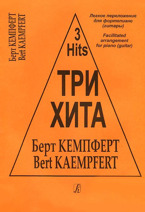 Берт Кемпферт Берт Кемпферт. Три хита. Легкое переложение для фортепиано (гитары) abba легкое переложение для фортепиано гитары