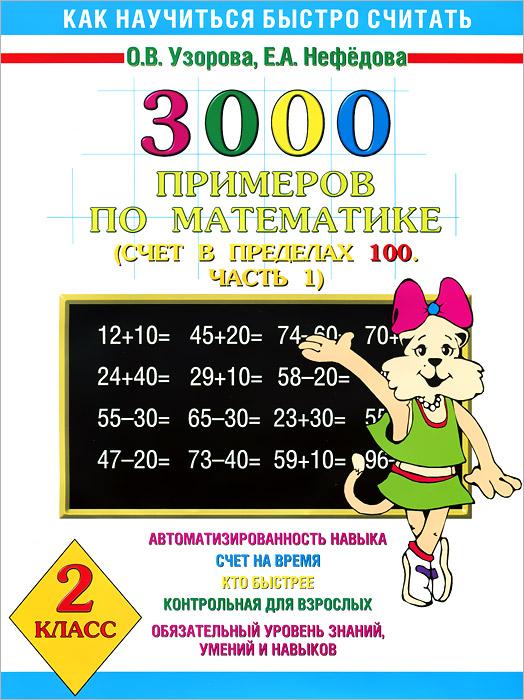 Узорова О.В., Нефёдова Е.А. Математика. 2 класс. 3000 примеров. Счет в пределах 100. Часть 1