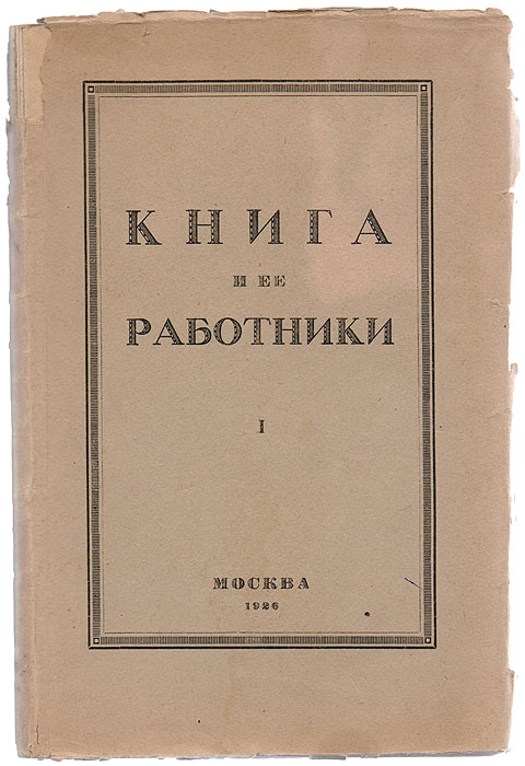 Книга и ее работники
