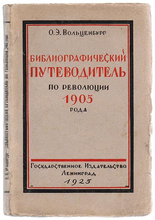 Библиографический путеводитель по революции 1905 годаZМ5000Ленинград, 1925 год. Государственное издательство.Оригинальная обложка. Сохранность хорошая.Библиографический путеводитель по революции 1905 г., выходящий к двадцатой годовщине первой русской революции, предназначается, главным образом, для политпросветработников (агитаторов, библиотекарей, лекторов, пропагандистов), а также и для отдельных читателей, широко интересующихся историей - русского революционного движения. Значение революции пятого года - этой, по выражению Ленина, генеральной репетиции Октябрьской революции 1917 г. - огромно. Первая российская революция, хотя и потерпела поражение, но все же не прошла бесследно для народных масс. Она показала воочию, что только сами рабочие и крестьяне в массовой борьбе могут добиться своего освобождения. Изучение истории этой революции является обязанностью каждого сознательного гражданина Советской Республики.Литература на русском языке о 1905 г. весьма обширна, но библиографические итоги ее в больших размерах до сих пор еще не подводились. Данная работа в этом отношении является первым опытом и уже поэтому не может претендовать на исчерпывающую полноту материала.