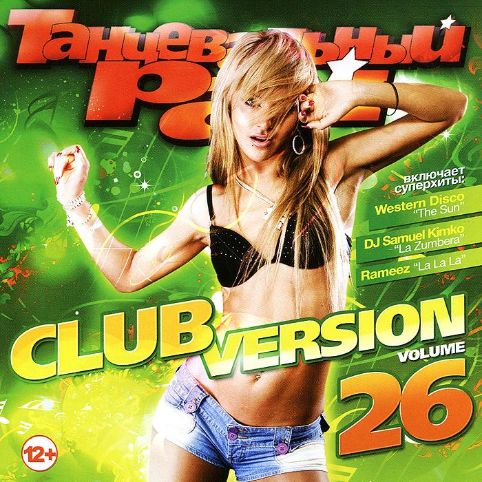 Танцевальный рай. Club Version. Vol. 26
