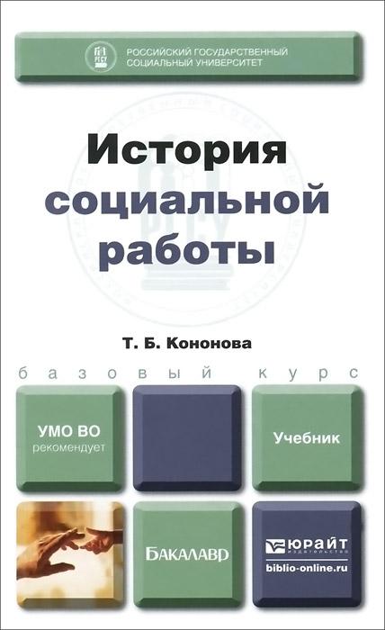 Т. Б. Кононова История социальной работы. Учебник