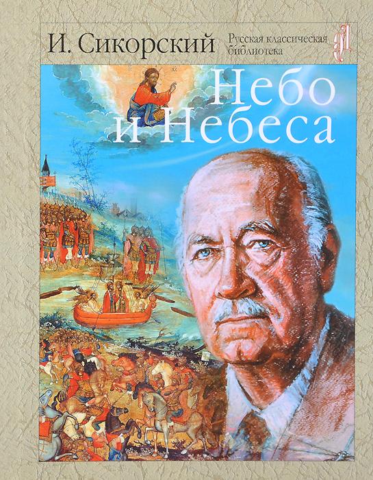 И. Сикорский Небо и небеса