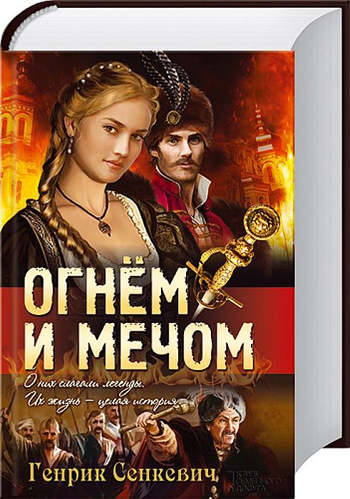 Генрик Сенкевич Огнем и мечом генрик сенкевич огн м и мечом аудиокнига киев