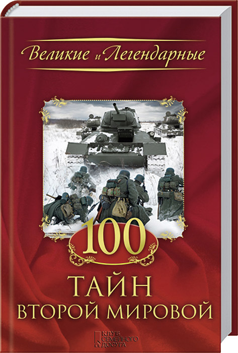 100 тайн Второй мировой а с бернацкий 100 великих тайн сознания