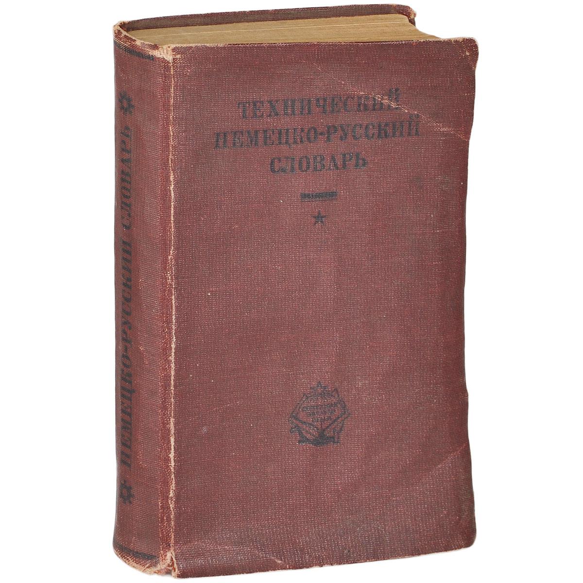Технический немецко-русский словарь