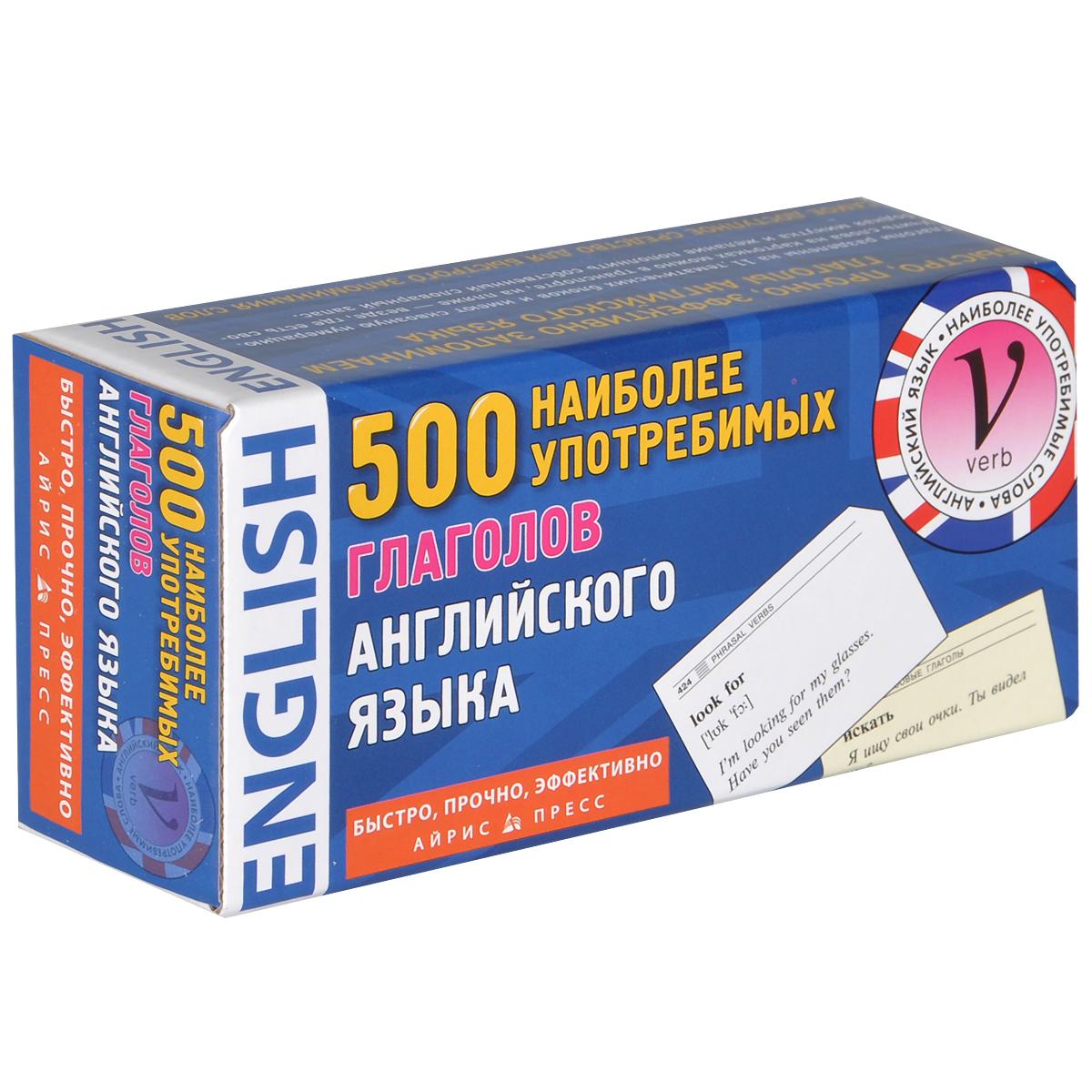 500 наиболее употребимых глаголов английского языка (набор из 500 карточек) 500 наиболее употребимых существительных немецкого языка 14 тематических блоков 500 карточек для запоминания