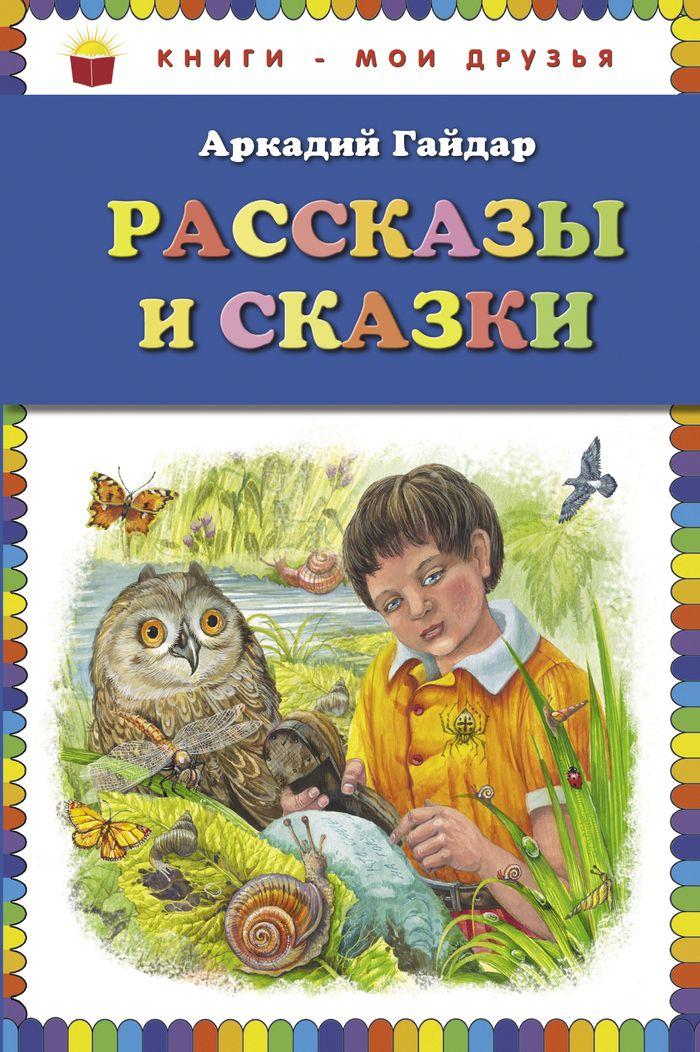 Аркадий Гайдар Аркадий Гайдар. Рассказы и сказки гайдар а аркадий гайдар рассказы и сказки