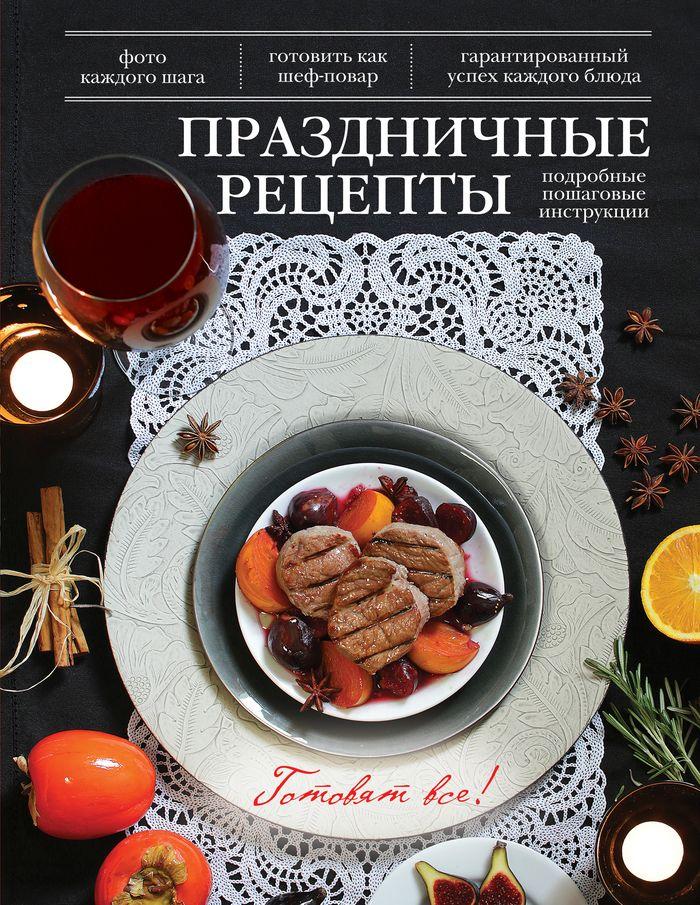 Арина Лисецкая Праздничные рецепты