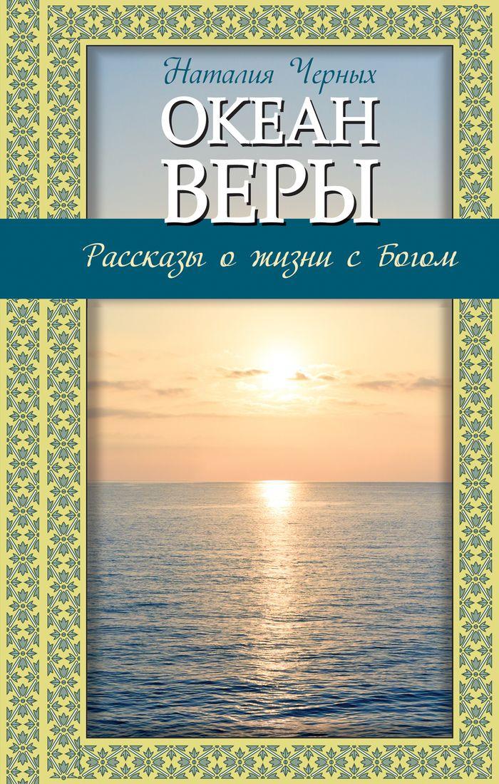 Наталья Черных Океан веры. Рассказы о жизни с Богом коровин в океан бога