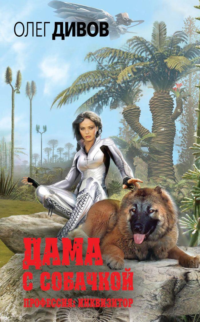 Олег Дивов Дама с собачкой